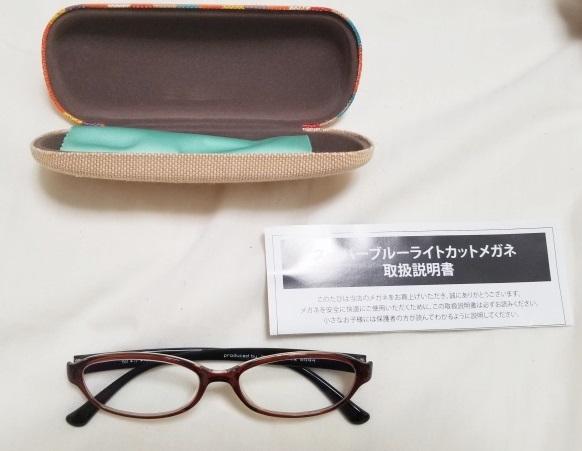 ブルーライトカットメガネは効果ないなんてウソ!検証結果を動画で紹介