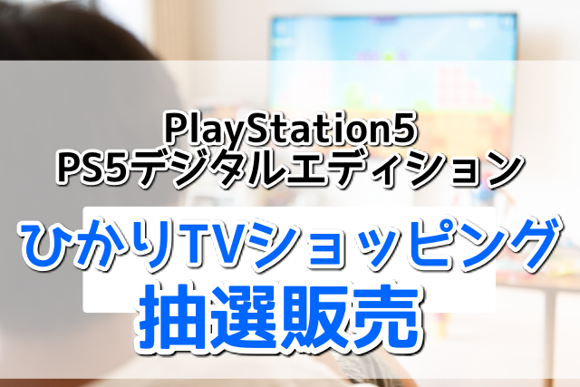 ひかりTVショッピングPS5&デジタルエディション抽選販売予約方法【図解】