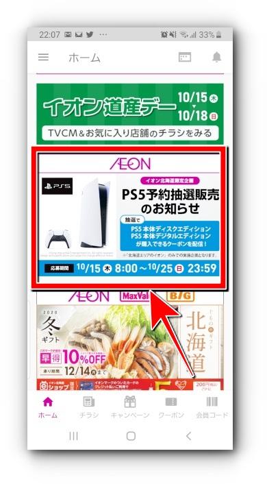 イオン北海道のPS5本体&デジタルエディション抽選販売予約方法
