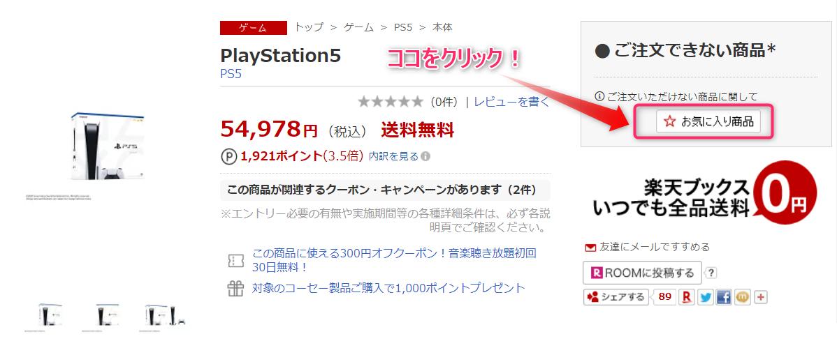 リ ps5 キッズ パブリック 【当落】PS5 キッズリパブリック