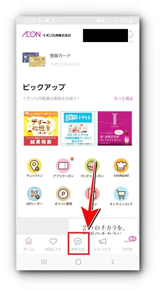 イオン九州アプリのPS5本体&デジタルエディション抽選販売予約方法とスケジュール