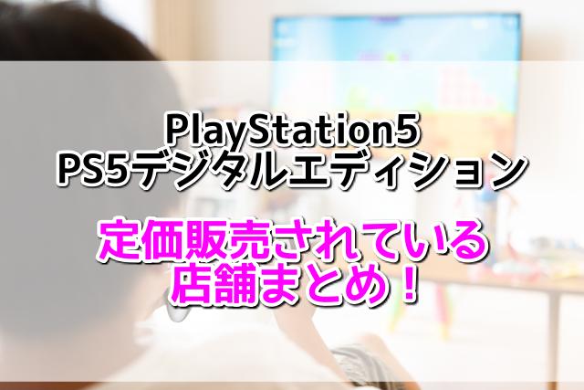 PlayStation5・PS5デジタルエディションが定価販売されている店舗まとめ!