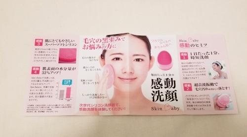 Skinbaby超音波洗顔器購入レビュー!シリコン製洗顔ブラシで毛穴ケア