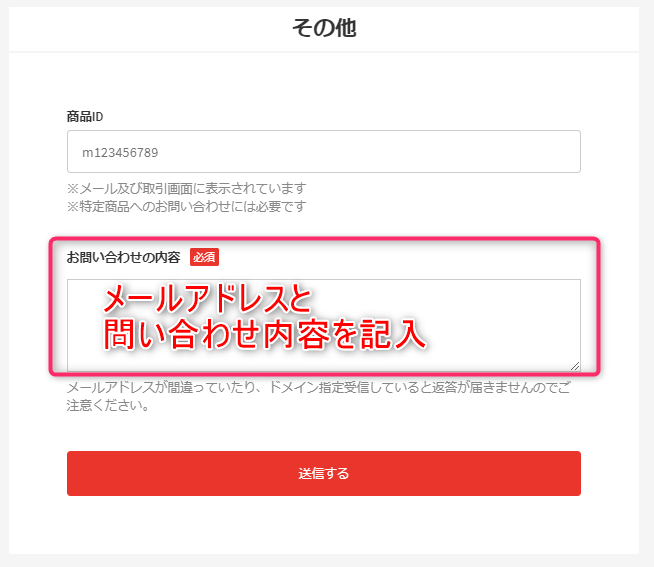 メルカリ 個人情報流出 確認ウェブ版