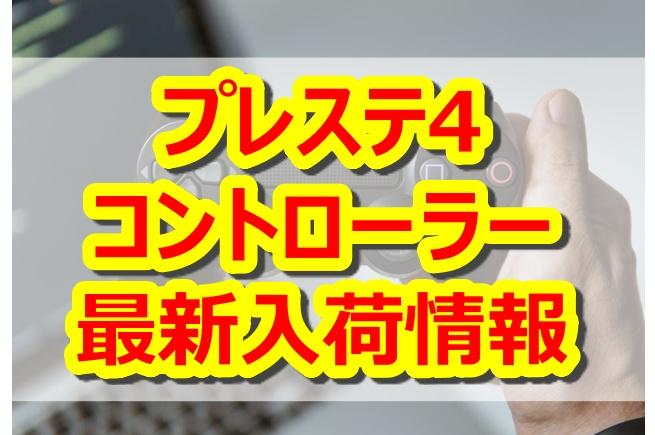 PS4プレステ4コントローラーの入荷最新情報!在庫復活をいち早く知る方法